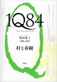 1Q84 (2).jpg