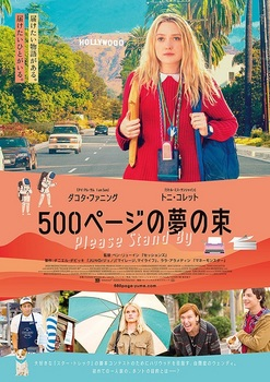 500ページの夢の束9月7日.jpg
