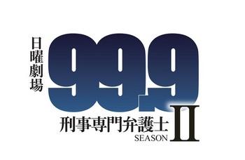 99・9Ⅱ.jpg