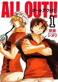 ALL OUT!!コミック.jpg
