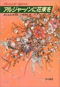 あるジャーノンに花束を.jpg
