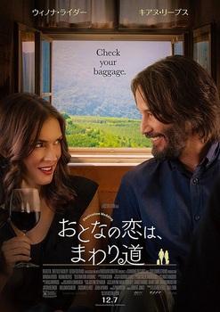 おとなの恋は、まわり道12月7日.jpg