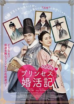 ときめき・プリンセス婚活記12月8日.jpg