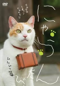 にゃらん たび ムムムッ篇 [DVD].jpg