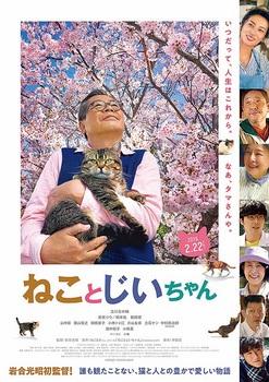 ねことじいちゃん2月22日.jpg