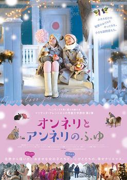 オンネリとアンネリのふゆ11月24日.jpg