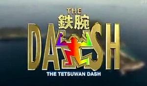 ザ!鉄腕!DASH!!.jpg