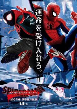スパイダーマン3月8日.jpg