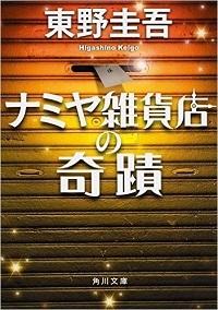 ナミヤ雑貨店の奇蹟 文庫.jpg