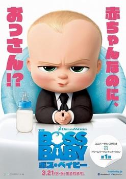 ボス・ベイビー.jpg