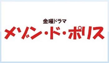 メゾン・ド・ポリス.jpg