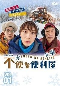 不便な便利屋DVD.jpg