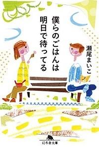 僕らのごはんは明日で待ってる本.jpg