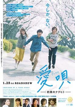 愛唄 約束のナクヒト1月25日.jpg