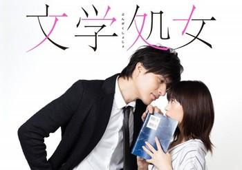 文学処女9月9.jpg