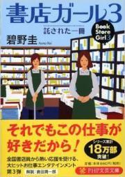 書店ガール本3.jpg