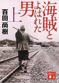 海賊とよばれた男(上).jpg