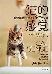 猫的感覚 動物行動学が教えるネコの心理.jpg