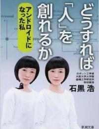 石黒本.jpg