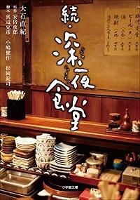続・深夜食堂 本.jpg