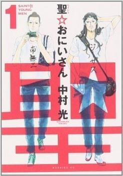聖☆おにいさん(1).jpg