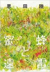 蜜蜂と遠雷本.jpg