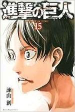 進撃の巨人(15).jpg