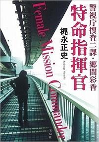 郷間彩香 特命文庫.jpg