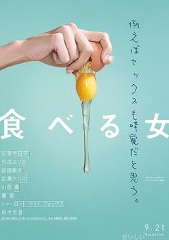 食べる女9月21日.jpg