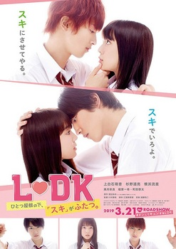 L・DK ひとつ屋根の下3月21日.jpg