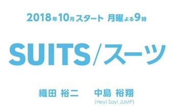 SUITSスーツ10月.jpg