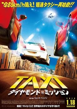 TAXi ダイヤモンド・ミッション1月18日.jpg