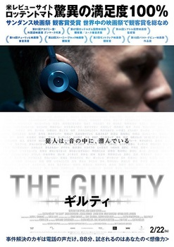 THE GUILTY ギルティ2月22日.jpg