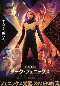 X-MEN6月21.jpg